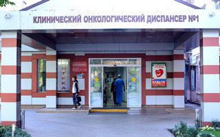 онкологический диспансер краснодар